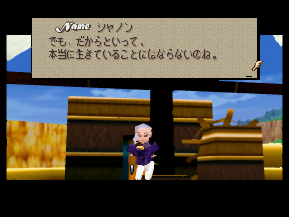 Quest-64-Japanese-Ending-45.png