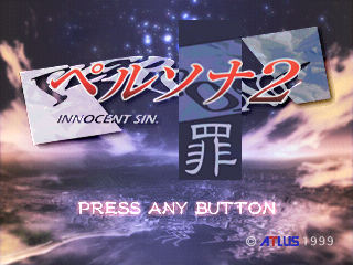 Persona 2: Innocent Sin (PlayStation) - The Cutting Room Floor