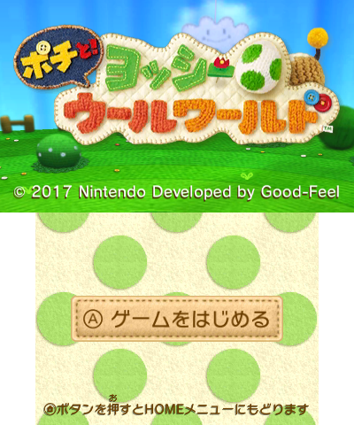 Poochy-and-Yoshi's-Woolly-World-title-JP.png