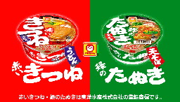Splatoon-2-Placeholder-Maruchan-Small.png