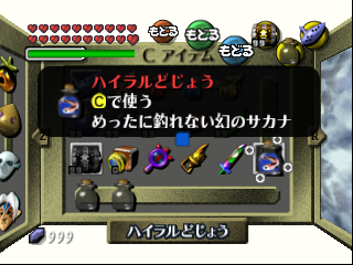 Hylian Loach shown on Item Screen (Japanese)