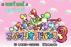Yay, look at all these cute and cheerful Yoshis! Hooray!