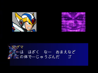 MMX6ProtoSigmaDialogue.png