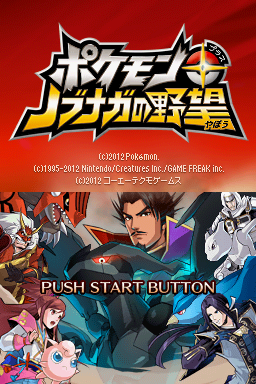 Pokemon Conquest Japanese Title Screen.png