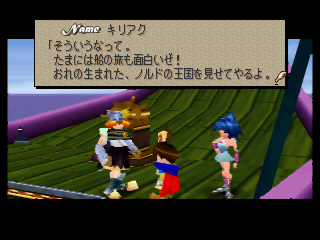 Quest-64-Japanese-Ending-58.png