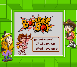 Bomberman Collection J Unused Game Select SGB Border.PNG