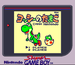 Yoshi no Tamago SGB Palette Title.png