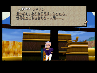 Quest-64-Japanese-Ending-46.png