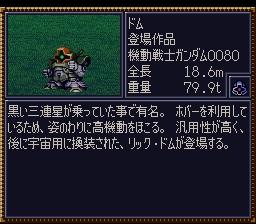 Dai 4 Ji Super Robot Taisen (SNES) - The Cutting Room Floor
