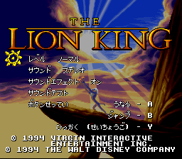 Lionking options japanese.png
