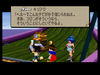 Quest-64-Japanese-Ending-53.png