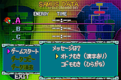 Metroid Fusion-Text.PNG