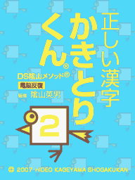 KAKITORIKUN2 titlescreen early-mockup.png