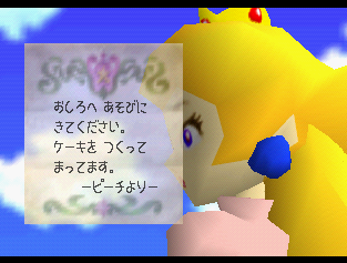 SM64PeachsLetter(JP).png