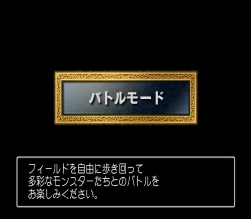 DQ8 - Unused Mode2.png