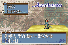 Fire Emblem - The Sacred Stones J Promo Screen.png