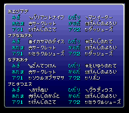 FF6 Party Equipment Screen JP.png