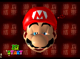 SuperMario64 GameOver-iQue.png