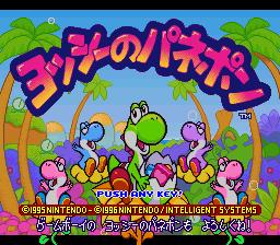 Yoshi just wants you to buy the Game Boy version