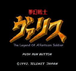Mugen Senshi Valis: The Legend of a Fantasm Soldier (TurboGrafx-CD