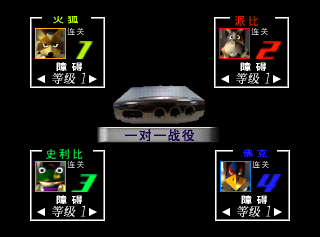 StarFox64 Multi-iQue.png