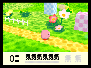 Kirby64Japanhud4.png