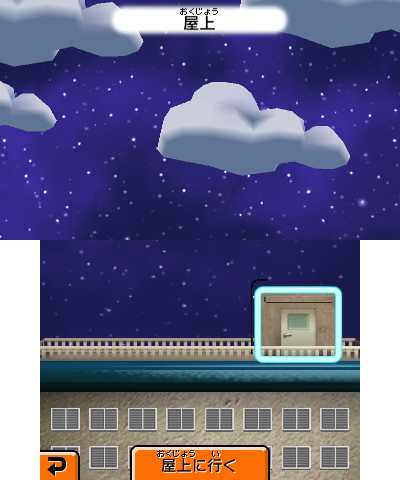 TomodachiLifeJPN-Rooftop.png