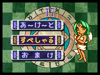 MagicalDrop3PS1 Menu.png