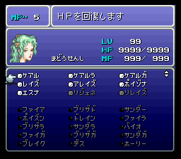 FF6 Magic Menu JP.png