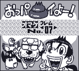 GBC Unused CoroCoro Wild Frame 7 Selection.png