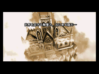 Quest-64-Japanese-Ending-63.png