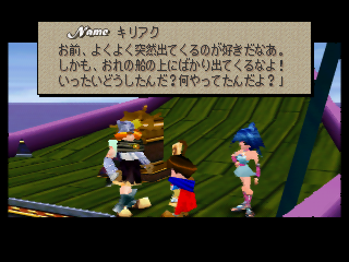 Quest-64-Japanese-Ending-50.png
