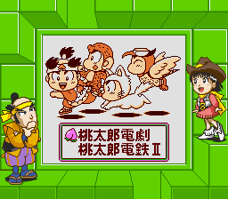 Momotarou Collection J SGB Unused Game Select Border.png
