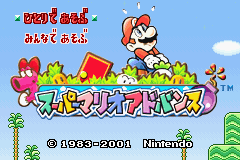 Super Mario Advance title.png