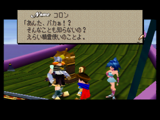 Quest-64-Japanese-Ending-55.png