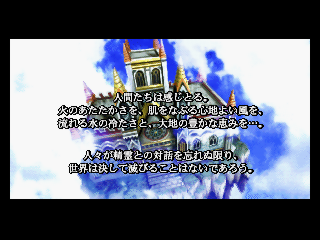 Quest-64-Japanese-Ending-62.png