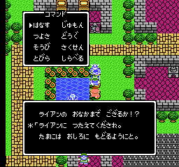 Dragon Quest IV (PRG0)-1.png