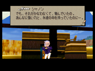 Quest-64-Japanese-Ending-44.png