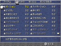 Final Fantasy III (DS) - Item Screen - Japan.png