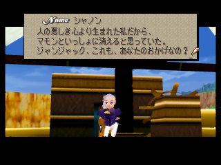 Quest-64-Japanese-Ending-40.png