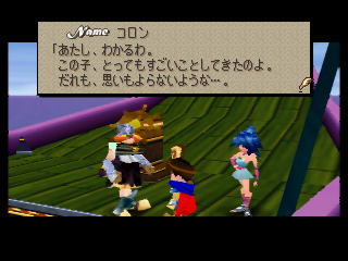 Quest-64-Japanese-Ending-51.png