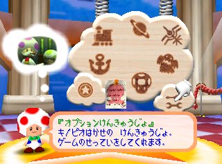 MarioParty2 OptionsIconJp.png