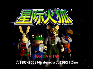 StarFox64-iquetitle.png