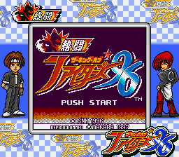 Nettou KOF '96 Title.PNG