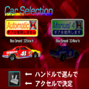DaytonaUSA2ProtoCarSelect.png