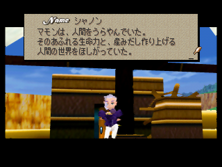Quest-64-Japanese-Ending-43.png