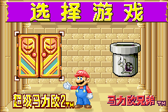 SuperMarioAdvance-CHlevelselect.png