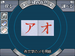 999 note from bulletin board Japan.png