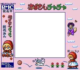 Akazukin Cha Cha J S Unused SGB Border.png