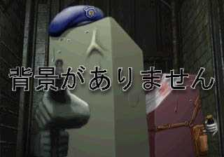 RE2-N64-placeholder background.jpg